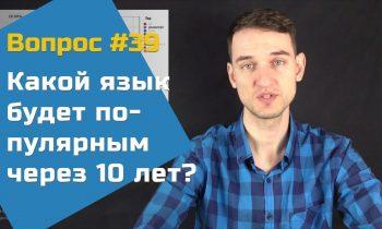 Самый перспективный язык программирования — мнение эксперта (#39)