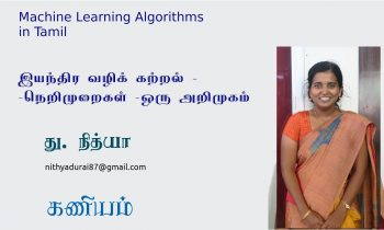 ML-02 Introduction to Machine Learning Algorithms in Tamil